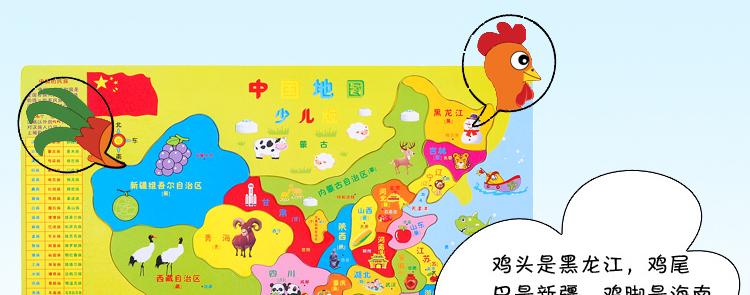 中国地图拼图玩具