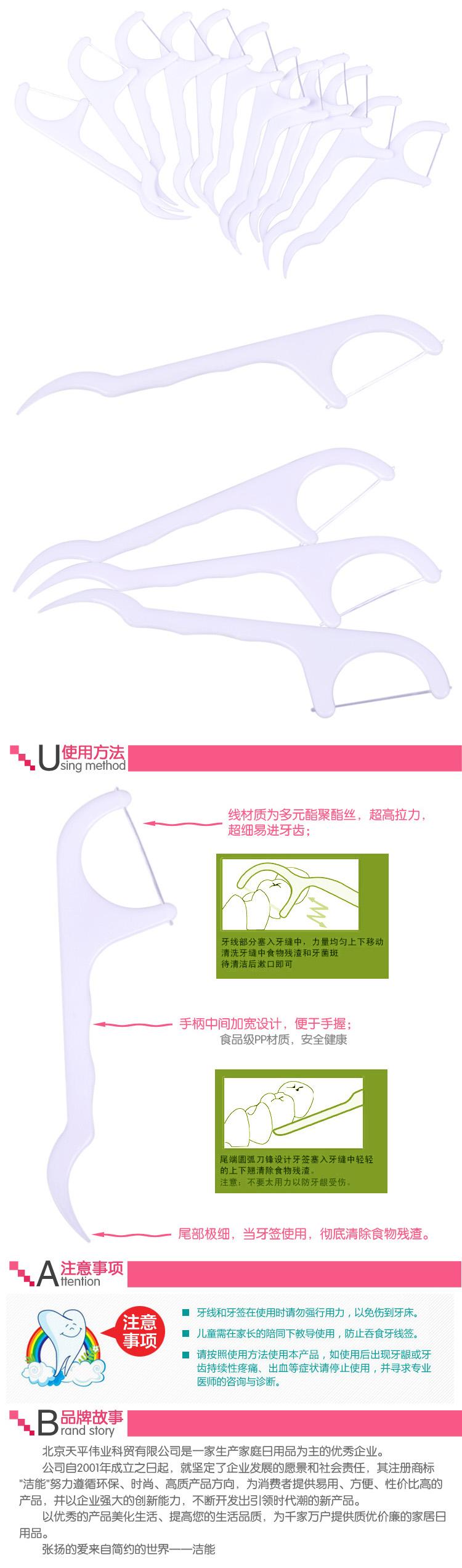 Gas floss toothpick (JN-6309) 70 pcs * 4 pack teeth line toothpick 280
