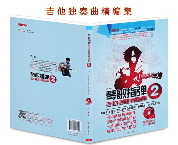 动乐器琴歌指弹吉他独奏曲精编集2 指弹吉他谱附DVD视频曲谱