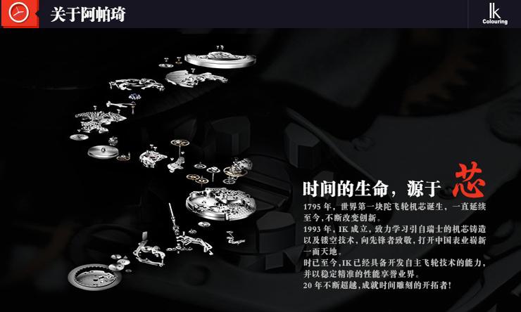 阿帕琦 IKcolouring 全自动日历机械男表实心钢带夜光指针商务手表
