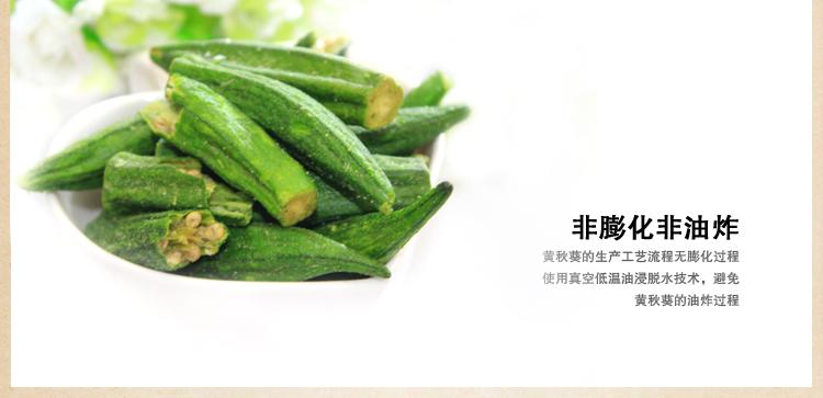 台湾进口 蔬菜水果 补肾蔬干 养胃即食 黄秋葵干蔬果 70g