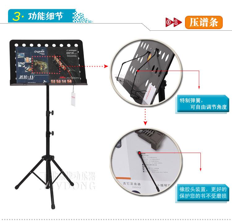 律动乐器(sou)高档专业可升降乐谱架通用型大谱台图片