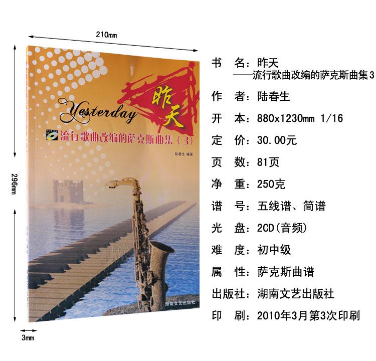 流行歌曲改编的萨克斯曲集3昨天乐谱书附CD伴奏