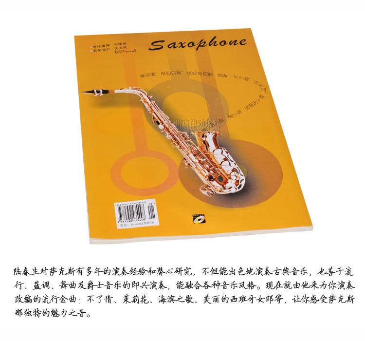 的萨克斯曲集4茉莉花乐谱附CD伴奏
