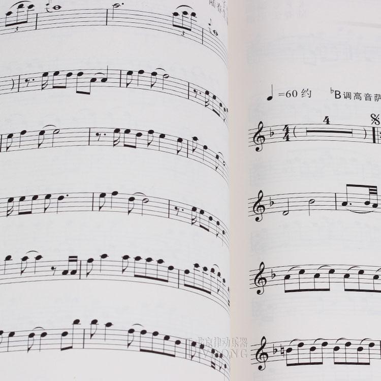 律动乐器18首流行歌曲改编的萨克斯曲集4茉莉花乐谱附CD伴奏