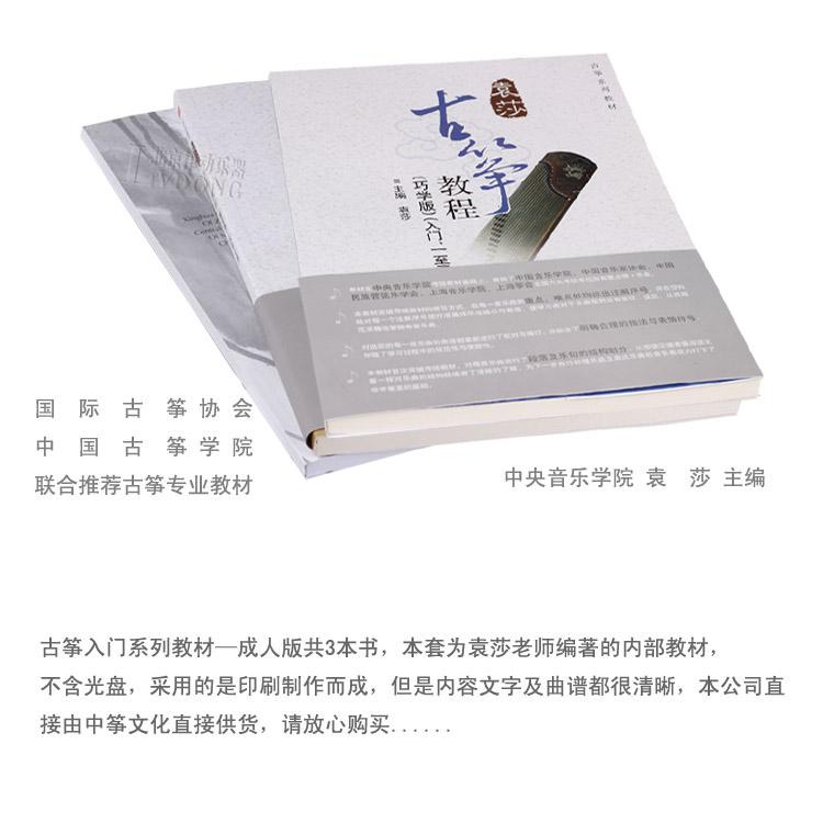 律动乐器袁莎古筝教材3本书籍1 9级考级曲谱古筝教程