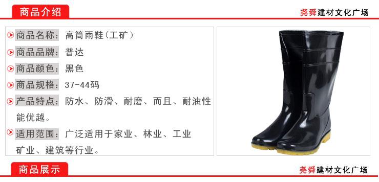 高筒雨鞋 普达男款防滑