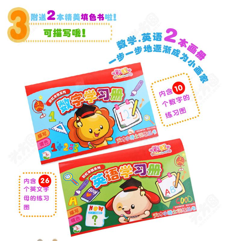 彩虹 宝宝画画板磁性儿童画板