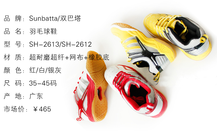 sunbatta双巴塔专业运动鞋