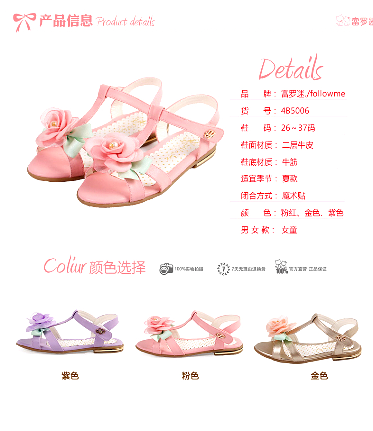 富罗迷 女童鞋儿童凉鞋2014夏季新款女童魔术贴公主