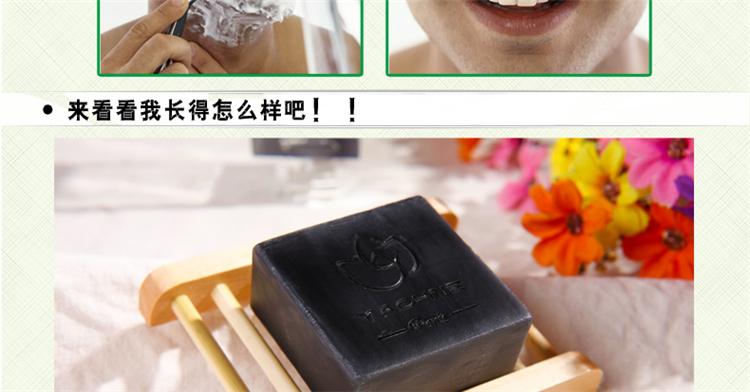 雅嘉妮竹炭净肤手工皂精油皂 控油祛痘去黑头洁面香皂
