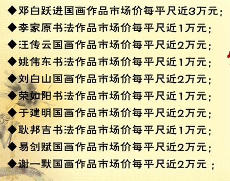 航天颂 中国当代十大名家书画真迹