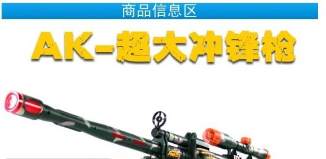 创发正品 重型震动步枪