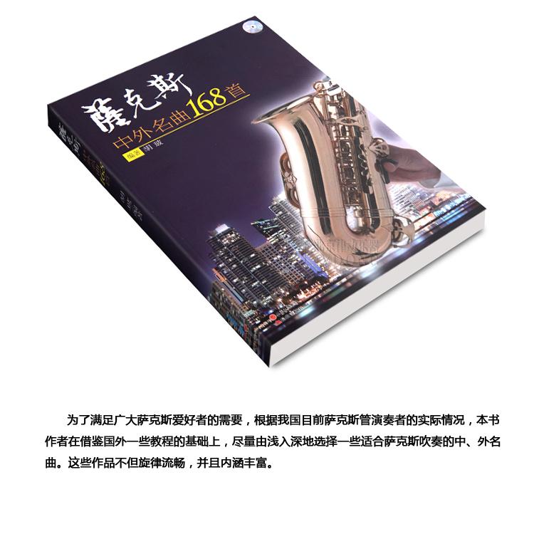 律动乐器萨克斯中外名曲168首乐谱书附cd流行歌曲集