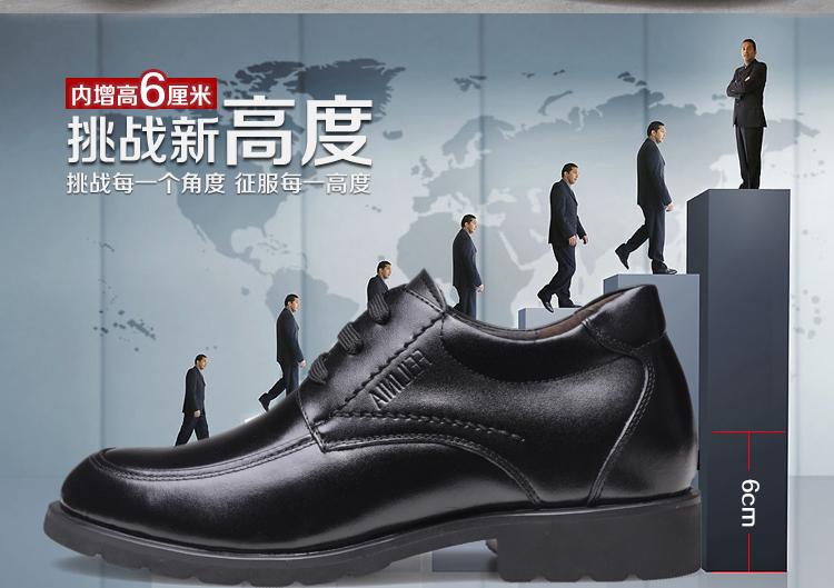 菲力鸟男式增高鞋隐形内增高透气皮鞋