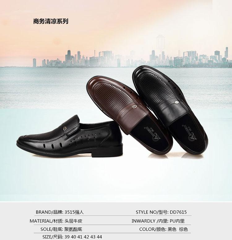 3515强人真皮男凉鞋夏季新款透气耐磨洞洞款打孔男鞋
