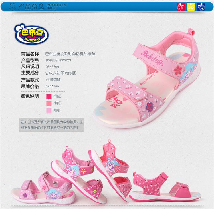 巴布豆童鞋 女童儿童女大童凉鞋