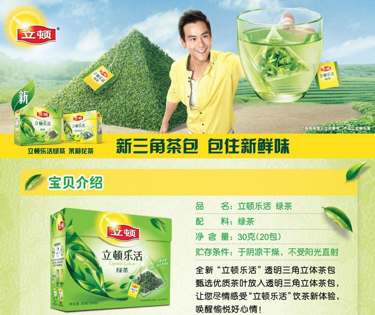 立顿绿茶茶包_