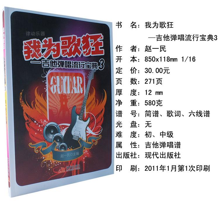 流行歌曲集书吉他弹唱谱133首