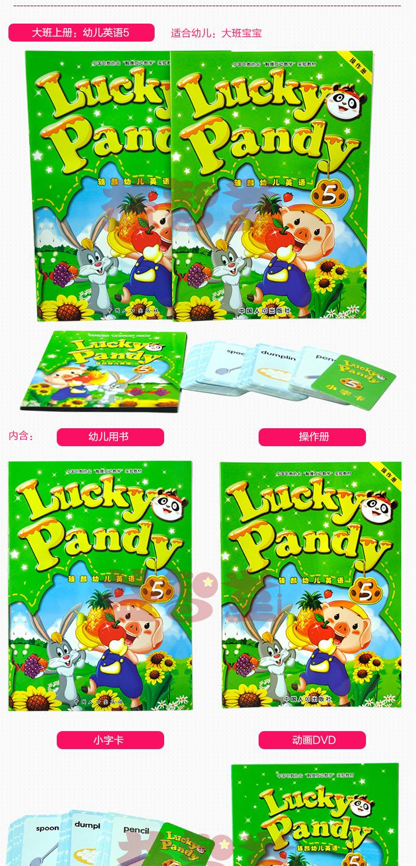 辅麟幼儿英语Lucky Pandy中班(下)第4册