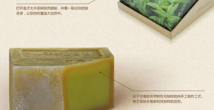 草木之心套装抹茶古皂 抹茶面膜