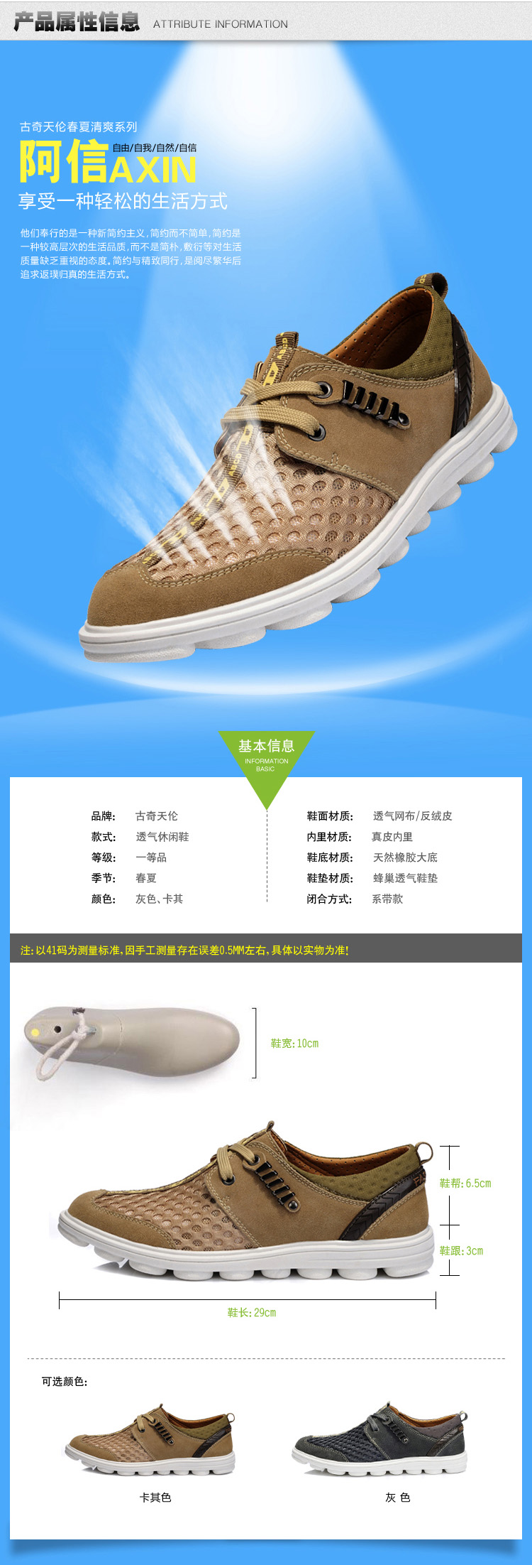 男士休闲鞋运动网鞋英伦潮