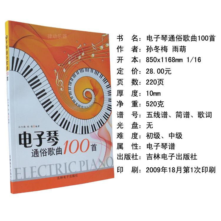 成人电子琴谱电子琴通俗歌曲100首简谱流行歌曲谱