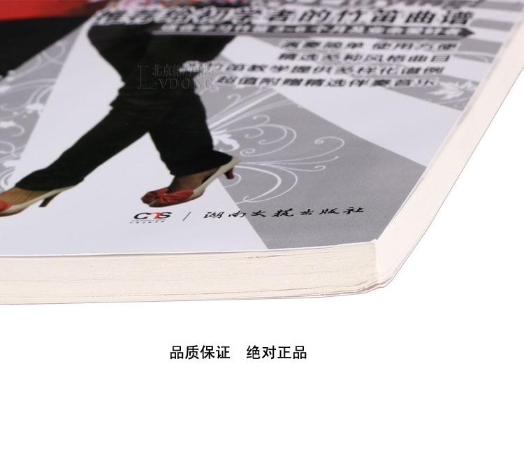 曲谱附cd伴奏笛子简谱书