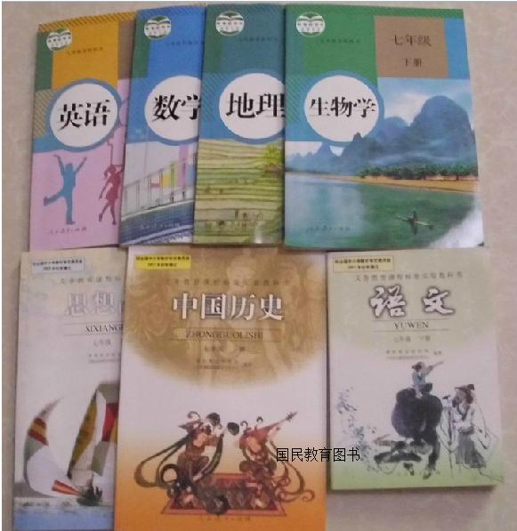 新七年级下册语文书人民教育出版社 初一下册语文书课本 七年级语文图片