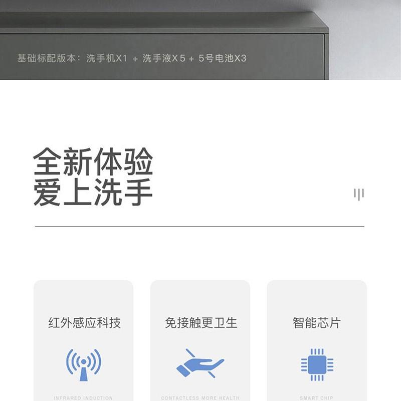 卫莱仕智能洗手机-红外感应、智能芯片、全效防水