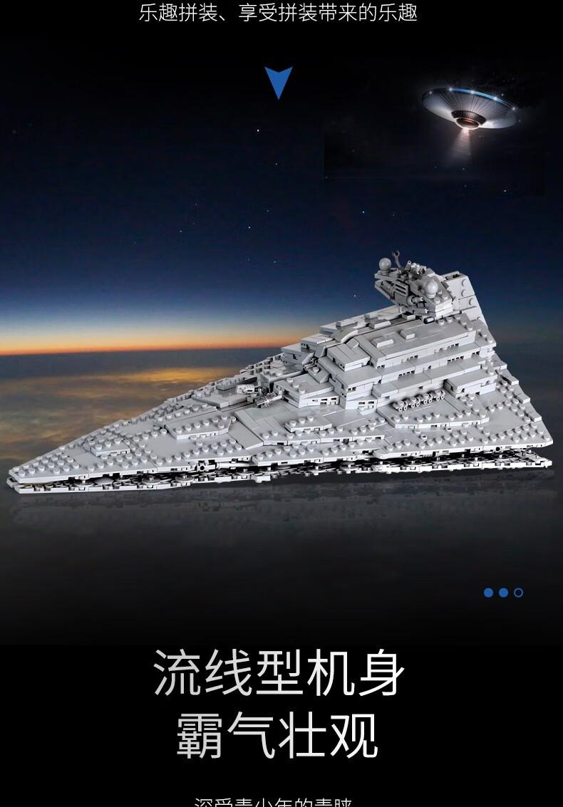 宇星模王星际系列吉达城星球战舰21007