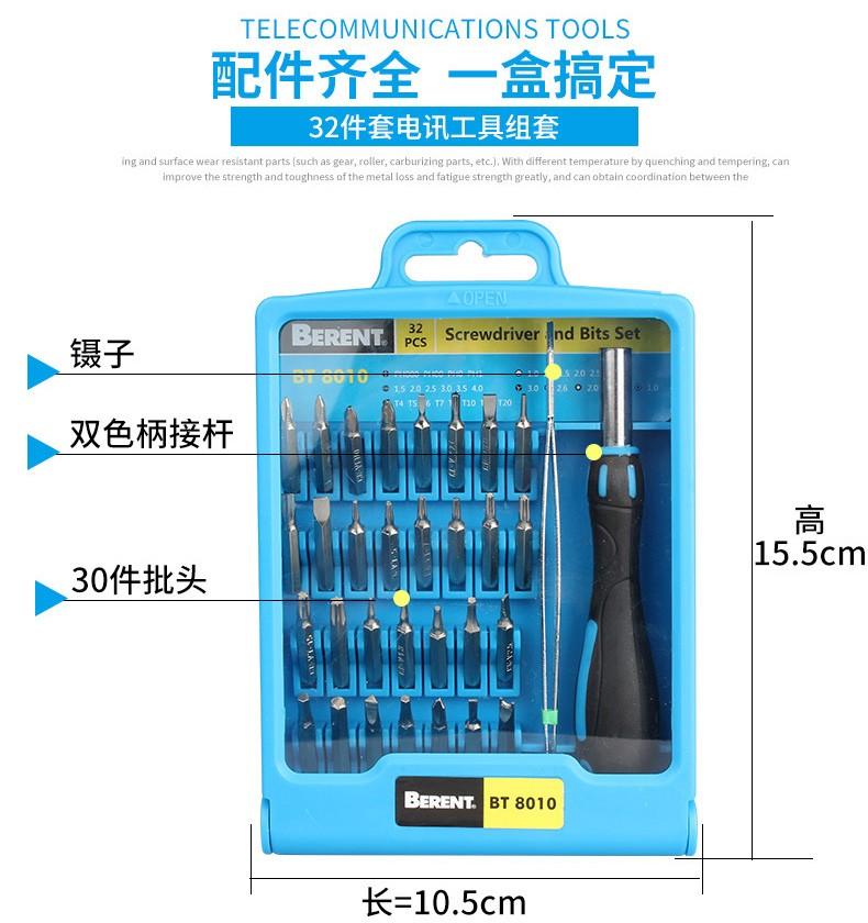 百锐 BERENT 32件多功能螺丝刀套装小米螺丝刀手机维修精密组合螺丝批拆机工具套装BT8010