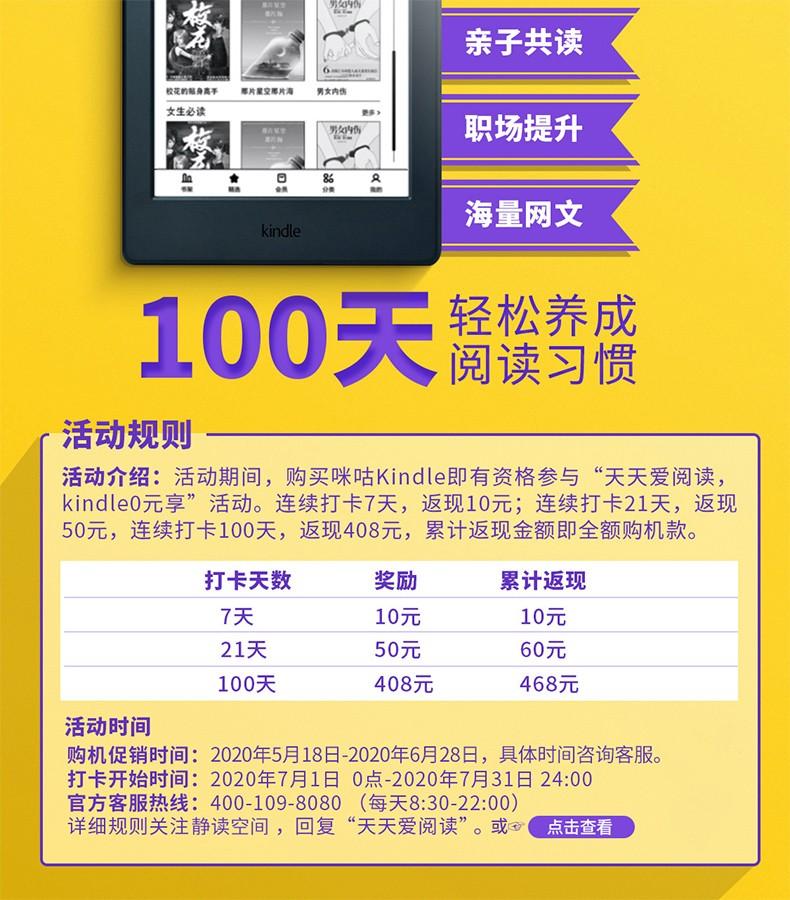 价值468元咪咕kindle阅读器,打卡100天0元购 咪咕kindle阅读器0元购 免费实物 活动线报  第5张