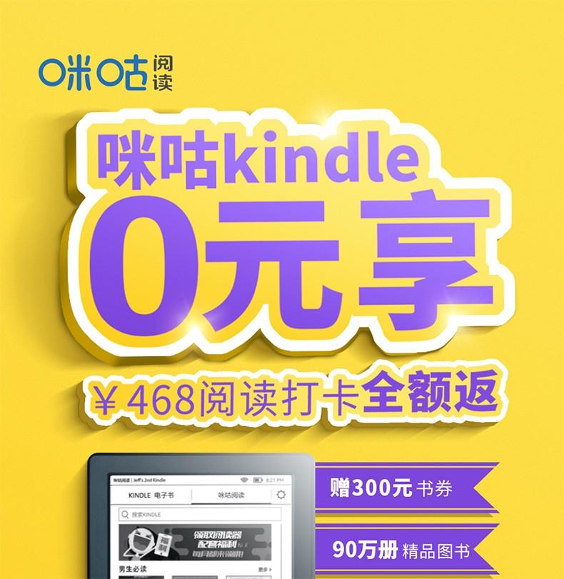 价值468元咪咕kindle阅读器,打卡100天0元购 咪咕kindle阅读器0元购 免费实物 活动线报  第4张
