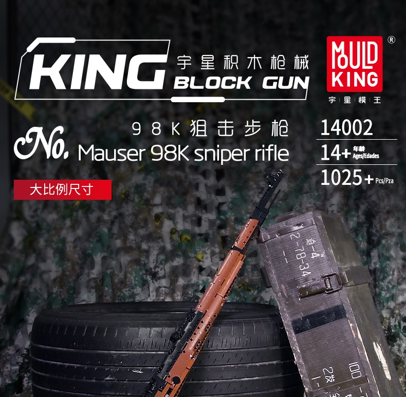 宇星模王积木枪械系列吃鸡98K狙击枪 14002