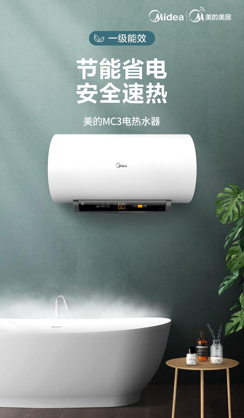 Midea 美的 MC3系列 F6021-MC3(HEY) 60升 储水式电热水器 双重优惠折后¥828