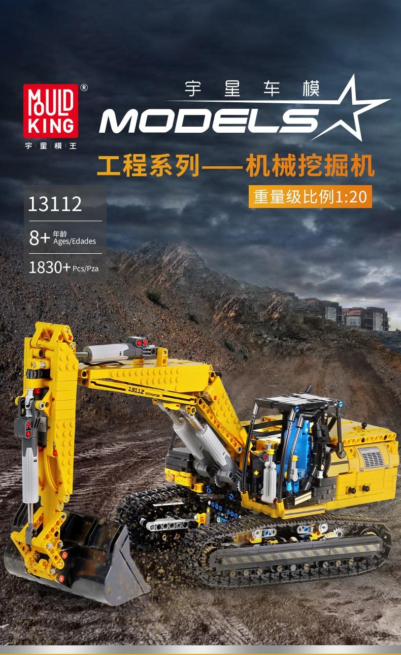 宇星模王积木 科技机械组遥控电动挖掘机13112