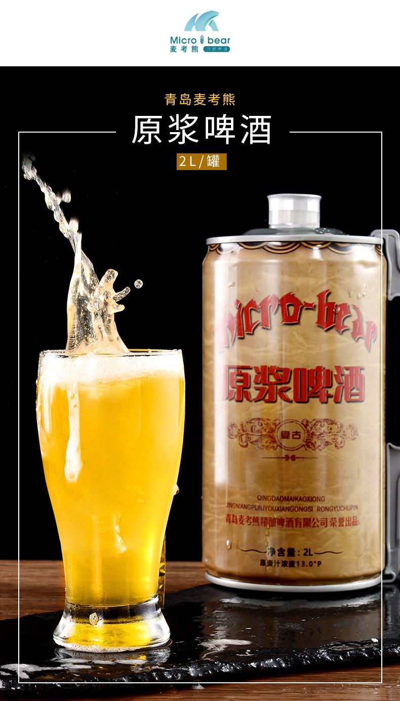 Micro e bear麦考熊《青岛麦考熊原浆啤酒复古麦考熊啤酒有限公司荣誉出品净含量:2L汁浓度13.0°P-推好价 | 品质生活 精选好价