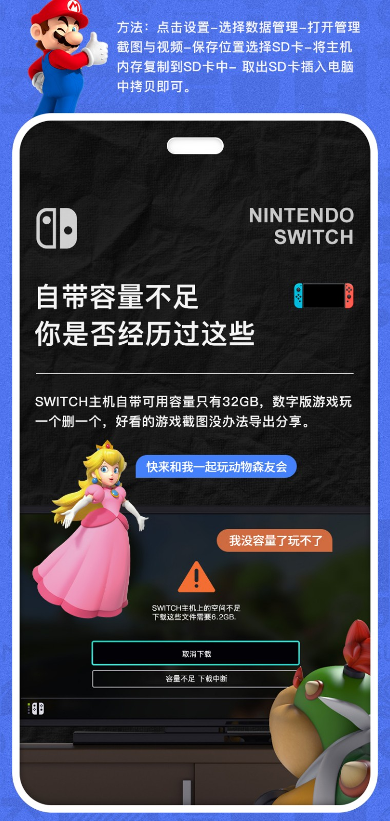 容量 不足 switch