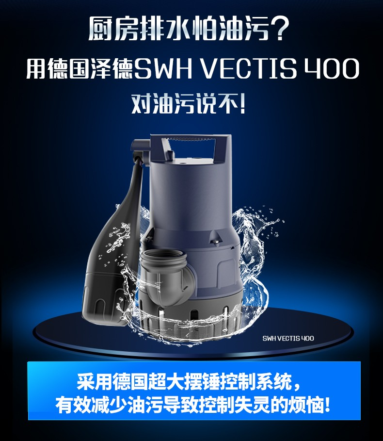 澤德swh400污水提升器