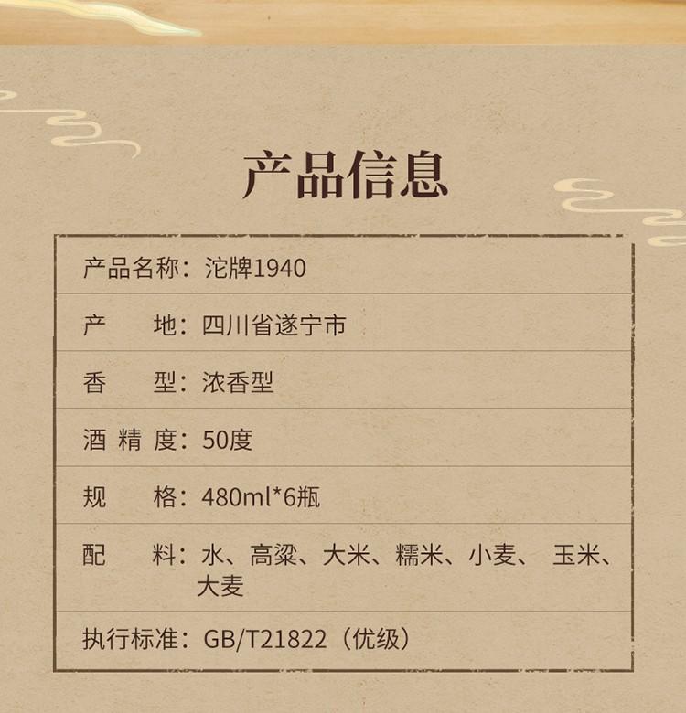 【酒厂自营】沱牌舍得 沱牌酒 沱牌1940 整箱装白酒 50度 480ml*6 白酒整箱装
