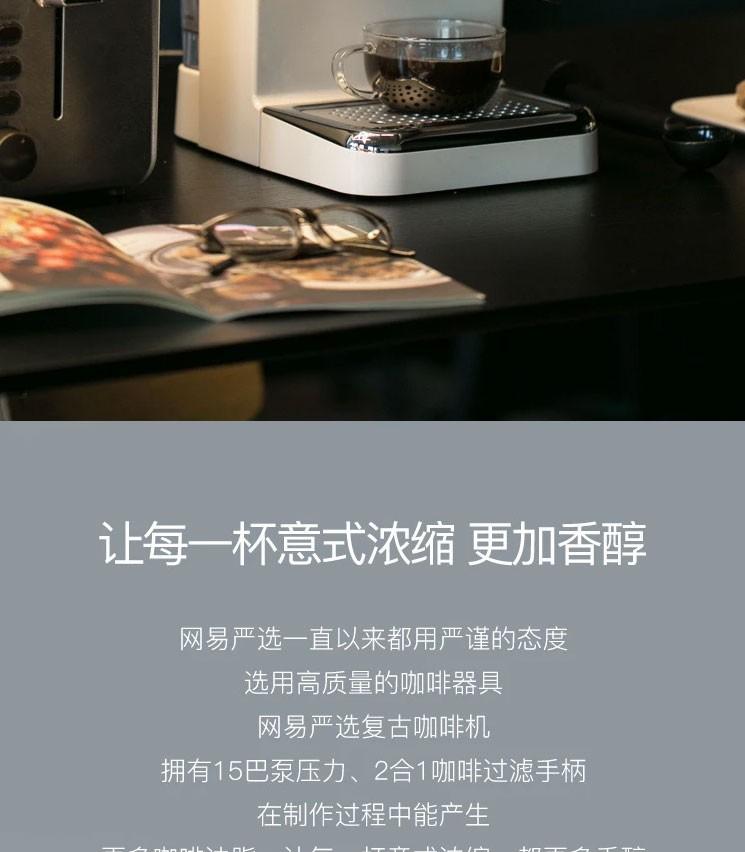 网易严选 复古半自动意式咖啡机 送礼优选 家用办公室打奶泡拉花 复古白咖啡机+马克杯*1