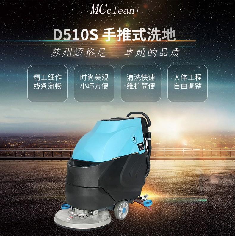 迈格尼手推式洗地机超市工厂物业保洁用自动扫地机商用小型拖地机