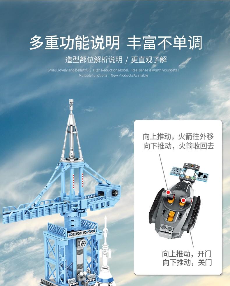 森宝(SEMBO)积木 航天系列遥控载人飞船发射基地203308