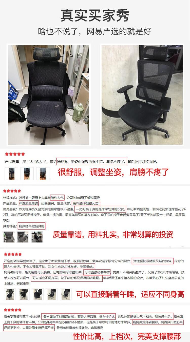 网易严选 多功能人体工学转椅 小蛮腰新款 图1