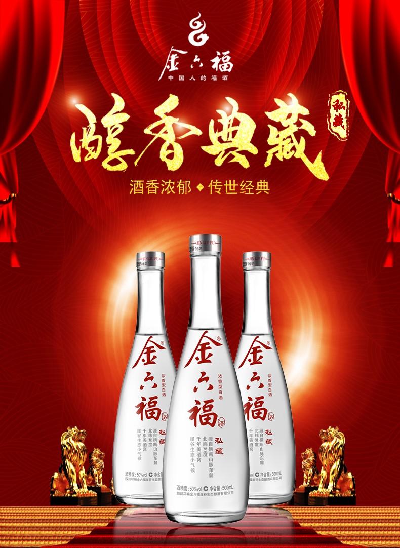 金六福 私藏 50度浓香型白酒 500mL*6瓶整箱装 双重优惠折后¥179 Plus会员¥169