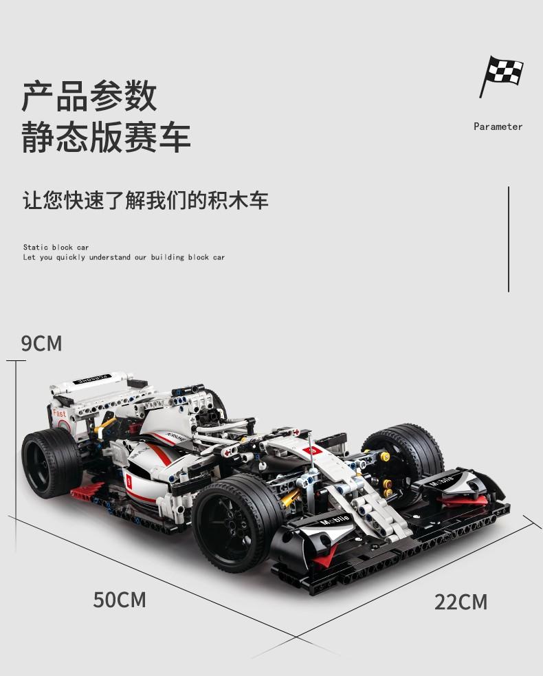 宇星模王车模系列方程式-F1赛车13117