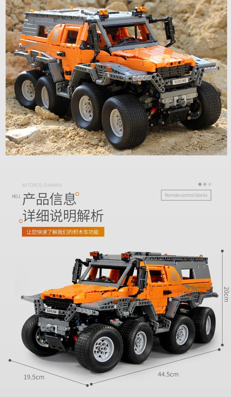 宇星模王积木 遥控车车模系列西伯利亚征服者13088