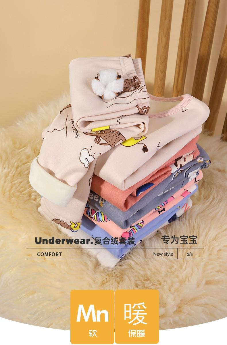 Underwear复合绒套装专为宝宝COMFORTstyMn暖软保暖-推好价 | 品质生活 精选好价