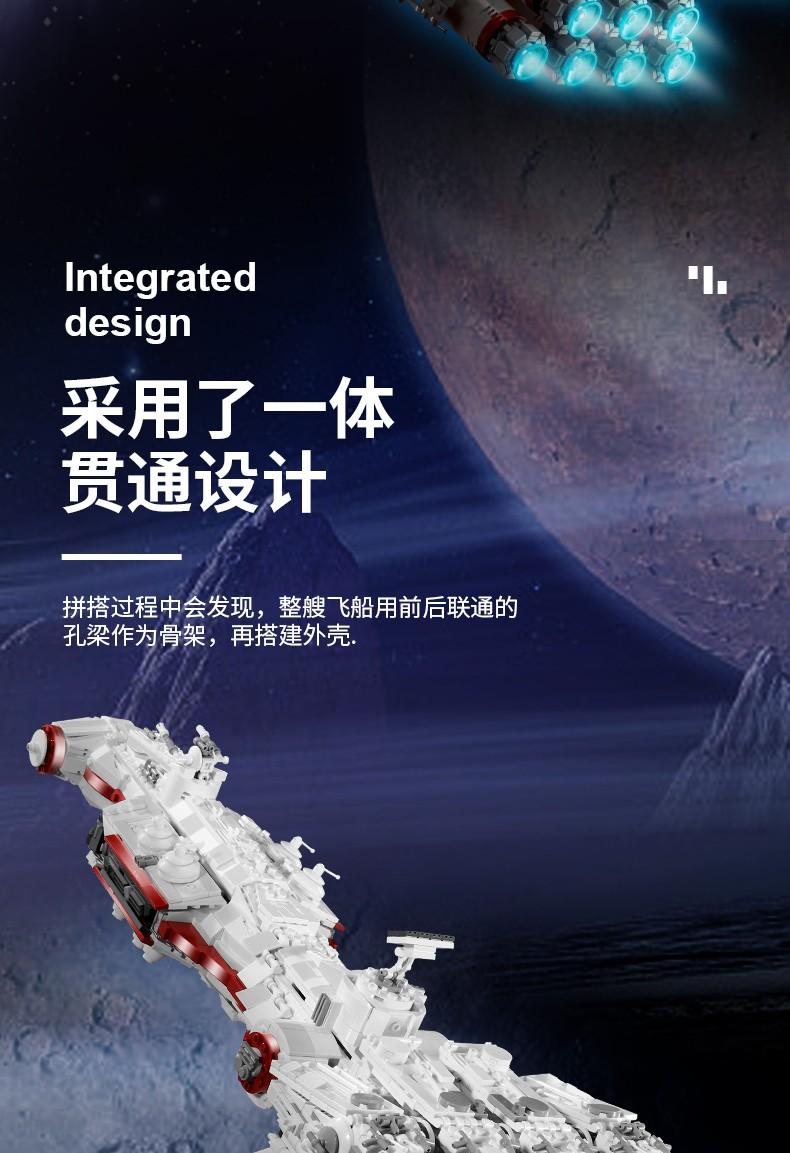 宇星模王星际系列坦特维4号21003